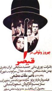 Gheysar, 1969